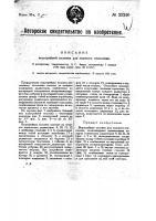 Патент 22240 Водогрейная колонка для газового отопления