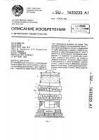 Патент 1633233 Печь для бани