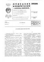 Патент 300285 Установка для зачистки труб