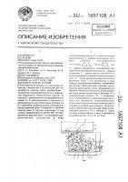 Патент 1657108 Измельчитель кормов