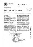 Патент 1660918 Устройство для автоматической сварки под флюсом с принудительным формированием обратной стороны шва