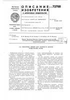 Патент 737181 Поточная линия для сборки и сварки решетчатых ферм