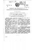 Патент 18316 Металлический разборный ткацкий челнок