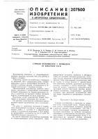 Патент 207500 Горный культиватор с приводом от канатной тяги