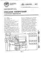 Патент 1363528 Устройство передачи сигналов набора номера