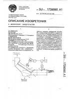 Патент 1726060 Пневматический классификатор сыпучих и волокнистых материалов, преимущественно хлопка - сырца