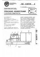 Патент 1159739 Установка для сварки под флюсом