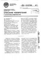 Патент 1512743 Головка электродообмазочного пресса