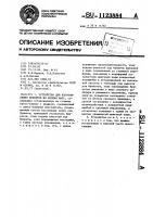 Патент 1123884 Устройство для изготовления брикетов из вязких масс