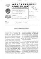 Патент 202532 Способ сейсмической разведки