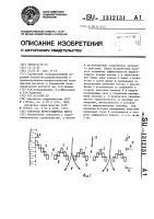 Патент 1312131 Сквозная берегозащитная шпора