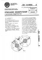 Патент 1219683 Секция трепальной машины