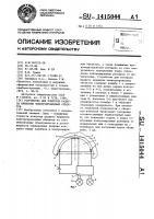 Патент 1415044 Устройство для контроля радиуса кривизны электропроводных объектов