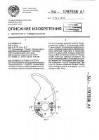 Патент 1787538 Ножевая головка к куттеру