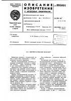 Патент 995001 Электростатический вольтметр