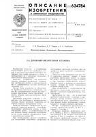 Патент 634784 Дробильно-смесительная установка