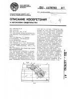 Патент 1279783 Устройство для сборки под сварку металлоконструкций