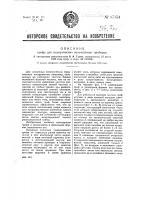 Патент 37154 Гриф для электрических музыкальных приборов