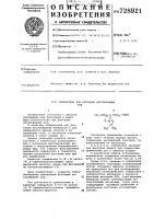 Патент 728921 Собиратель для флотации несульфидных руд