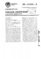 Патент 1071488 Стенд для диагностики тормозов транспортных средств