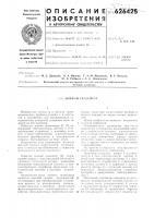 Патент 626425 Донный гравиметр