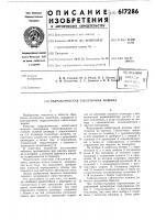 Патент 617286 Гидравлическая таблеточная машина