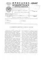 Патент 626467 Неявнополюсный ротор синхронной машины