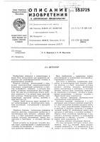 Патент 553725 Детектор