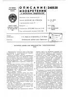 Патент 248538 Патент ссср  248538