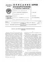 Патент 169928 Агрегат для приготовления комбипированныхсилосов