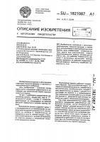 Патент 1821087 Жалюзийное решето