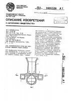 Патент 1601526 Технологическая проба для определения объемной усадки сплавов