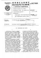 Патент 927468 Кантователь для сварки