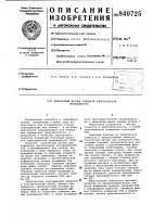 Патент 840725 Контактный датчик удельнойэлектрической проводимости