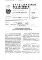 Патент 203351 Устройство для присоединения сельскохозяйственных машин к трактору