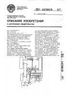Патент 1470819 Привод текстильной машины