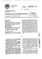 Патент 1690561 Дисковая борона