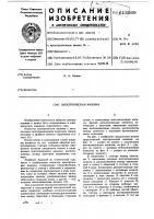 Патент 615569 Электрическая машина