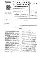 Патент 721290 Устройство для приварки зубчатого профиля