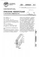 Патент 1403221 Магнитопровод электрической машины