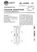 Патент 1412650 Жалюзийное решето