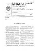 Патент 660151 Электрическая машина