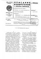 Патент 890303 Электродинамический вибратор