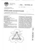 Патент 1617474 Пространственный магнитопровод для трехфазного трансформатора