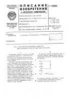 Патент 443901 Смазочно-охлаждающая жидкость для холодной прокатки цветных металлов