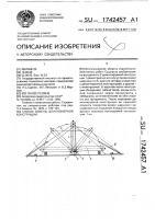 Патент 1742457 Способ замены длинномерной конструкции