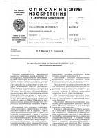 Патент 213951 Неявнополюсный вращающийся индуктор синхронной машины