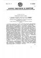 Патент 29380 Контрольный висячий замок