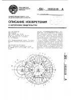 Патент 1035319 Уравновешивающее устройство мальтийского механизма