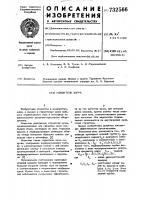 Патент 732566 Глушитель шума